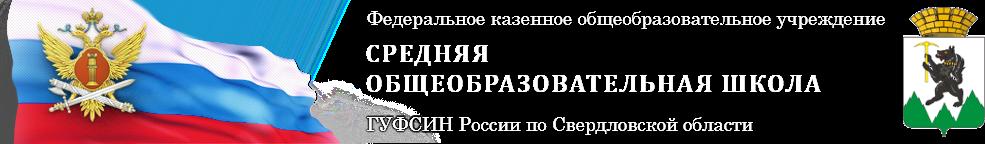 Средняя общеобразовательная школа города Кировграда